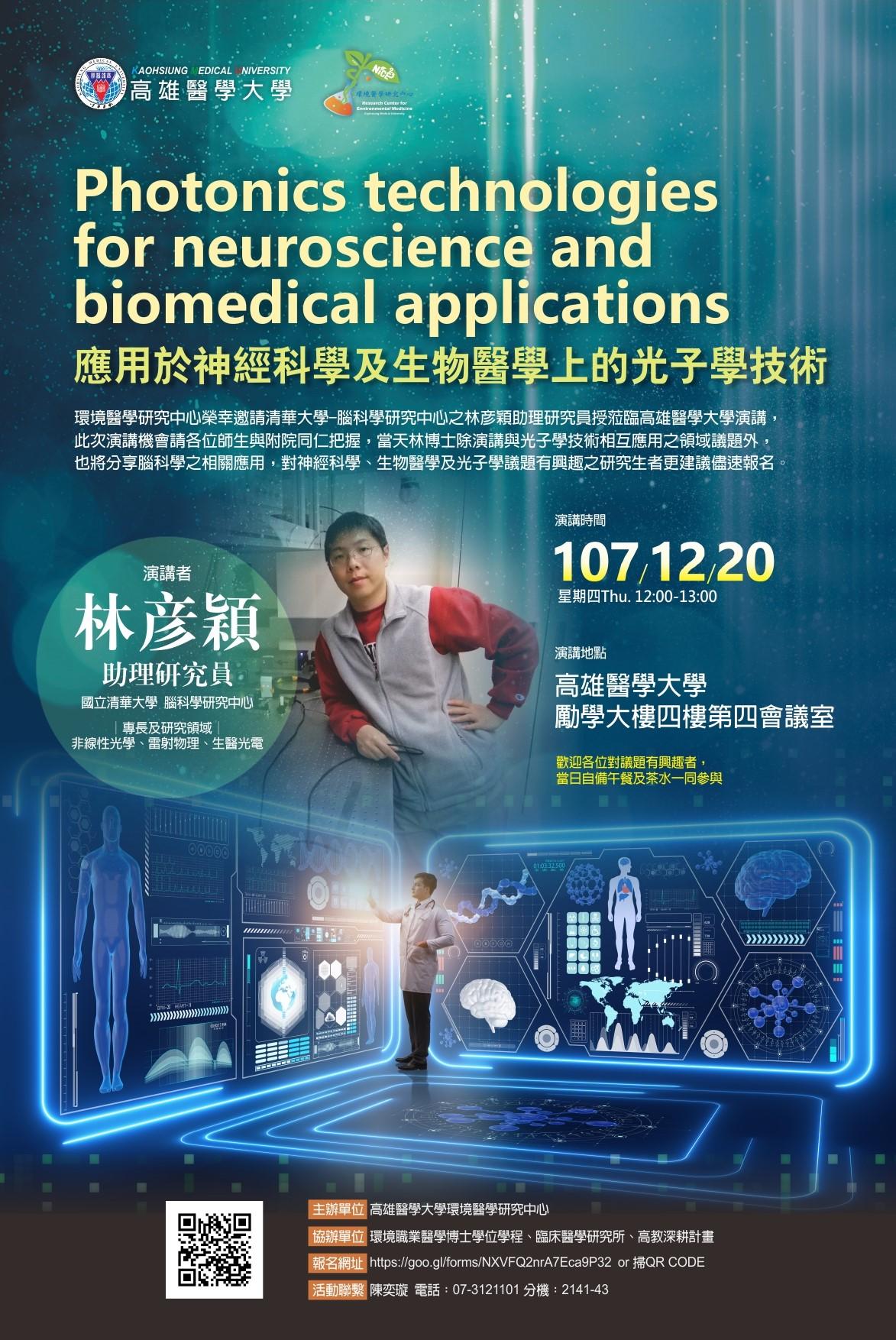 應用於神經科學及生物醫學上的光子學技術