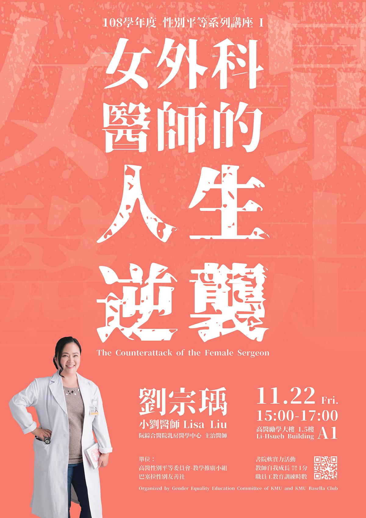 【性平講座】11.22劉宗瑀-女外科醫師的人生逆襲